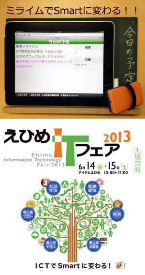 えひめITフェア2013にミライムが登場します!