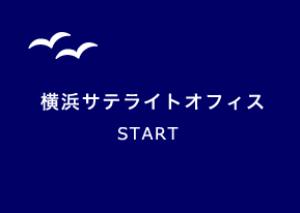 横浜にサテライトオフィスを開設しました!