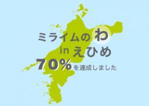 愛媛県でミライムをご利用の先生の数が70%を超えました!